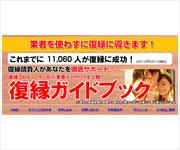 img01 復縁マニュアル決定版 復縁ガイドブック【男女統合版】