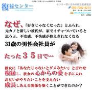 img011 【元彼女・元カノとの復縁】人気復縁マニュアルランキング